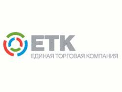 edinaya_torgovaya_kompaniya